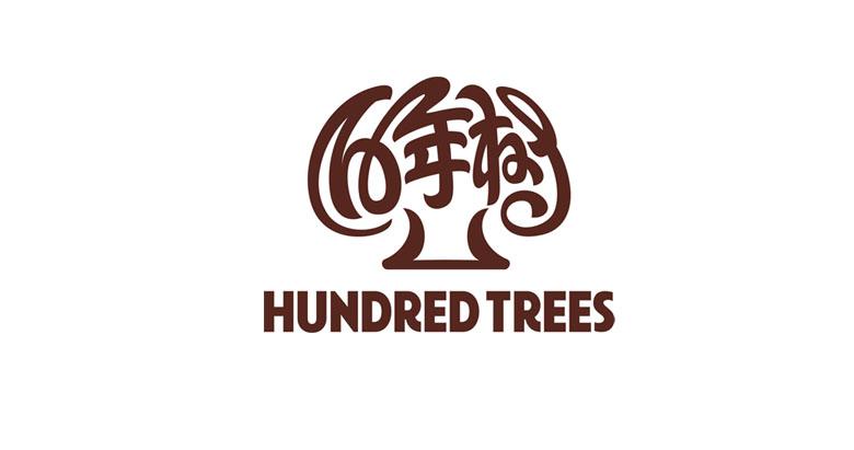 百年树餐饮〈标志vi与店面形象设计〉 - 常州广告公司
